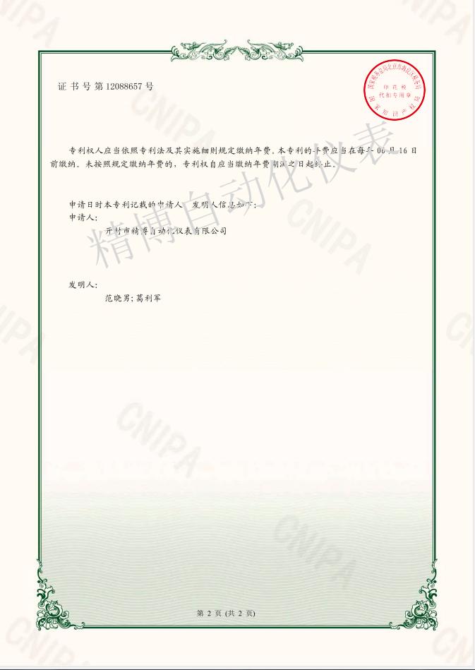 实用新型专利证书.